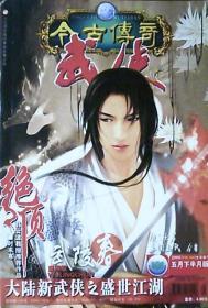 今古传奇武侠:武陵春(2006年5月下半月)