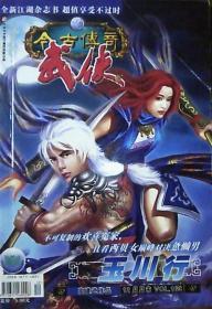 今古传奇武侠:玉川行(2007年12月末版)