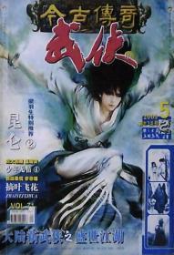 今古传奇武侠:四大名捕少年无情(2005年5月第5期)