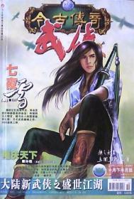 今古传奇武侠:七夜雪(2006年10月下半月)
