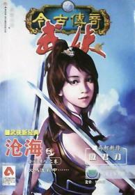今古传奇武侠:铁血柔情傲君刀(2007年6月上半月)