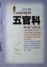 五官科疾病与防治