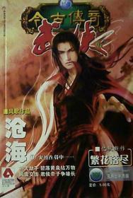 今古传奇武侠:江湖夜话繁花落尽(2007年3月上半月版)