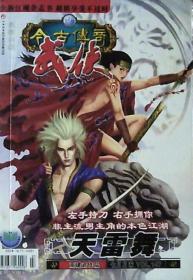 今古传奇武侠:天雷舞(2007年7月末版)