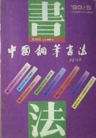 中国钢笔书法:1993年第5期