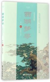 西湖梦寻(经典译评版)/斯文留香500