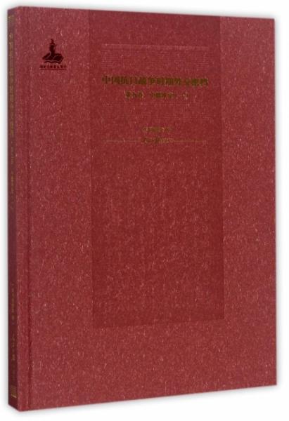 中国抗日战争时期外交密档(第9卷):中德外交1