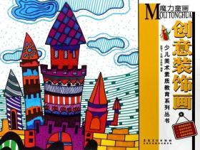 创意装饰画/少儿美术素质教育系列丛书--正版全新