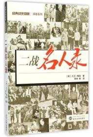 二战名人录/经典战史回眸译著系列--正版全新
