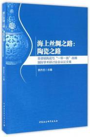 海上丝绸之路--陶瓷之路(景德镇陶瓷与    战略国际学术研讨会会议  集)