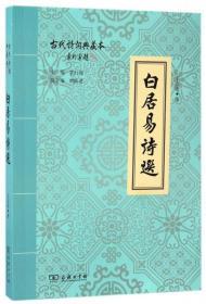 白居易诗 (古代诗词典藏本)