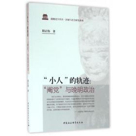 小人的轨迹--阉 与晚明 治/区域与社会研究系列/鼓楼史学丛书