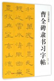 曹全碑隶书习字帖/中国书法教程--正版全新