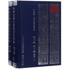 中华民国史档案资料汇编(第五辑第三编)教育 (共2册)
