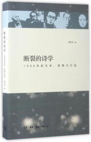 断裂的诗学(1998年的文学思想与行动)