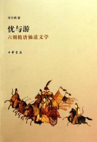 忧与游(六朝隋唐仙道文学)