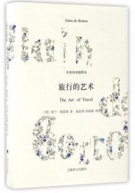 旅行的艺术(中英双语插图本)(精)