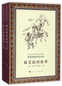 林芝民间故事(上下)/林芝区域文化丛书