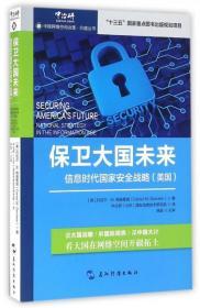 保卫大国未来(信息时代  安全战略美国)/中国网络空间治理价值丛书