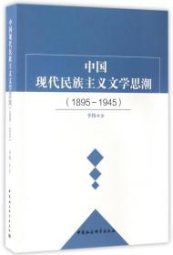 中国现代民族主义文 思 (1895-1945)