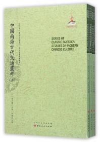 中国南海古 交通丛 (上中下)/近代海外汉学名著丛刊