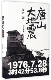 唐山大地震(精)