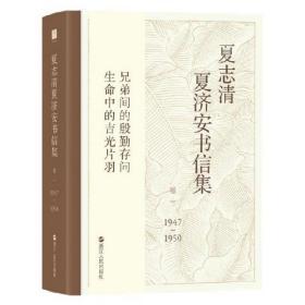 夏志清夏济安书信集·卷一