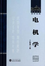 电机学(精)/武汉大学百年名典