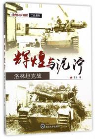 辉煌与泥泞(洛林  战)/经典战史回眸二战系列
