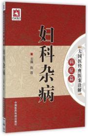 妇科杂病/大国医经典医案诠解