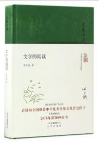 文学的阅读(精)/大家小书