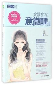 欢歌犹在意微醺(Ⅱ)/恋之水晶系列/意林轻文库