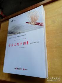 舌尖上的中国2:完美珍藏版【未开封】