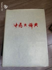 中药大辞典(下册)精装  1977年一版一印