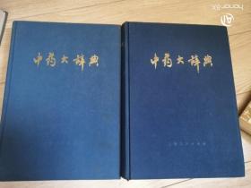 中药大辞典(上、下册)蓝布面精装 2册合售 1977年一版一印