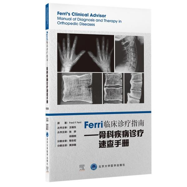 Ferri临床诊疗指南——骨科疾病诊疗速查手册