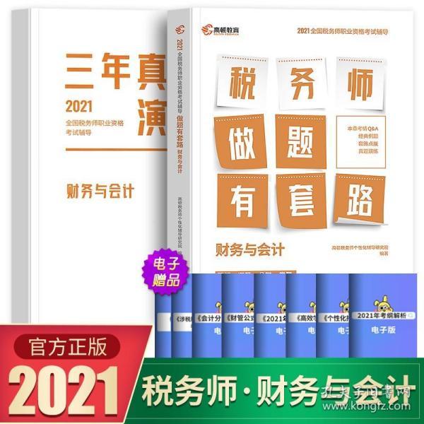 财务与会计(2021全国税务师职业资格考试辅导)/税务师做题有套路