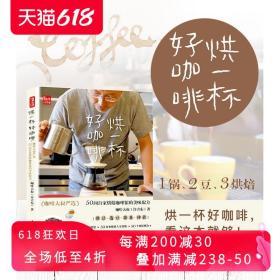 烘一杯好咖啡 咖啡制作关于咖啡的书3分钟爱上咖啡咖啡烘焙书咖啡品鉴咖啡书籍教程你不懂咖啡咖啡书