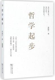 【新华书店旗舰店官网】正版 哲学起步