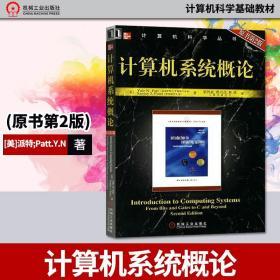正版现货 计算机系统概论 原书第二版 机械工业出版社 梁阿磊 中文版 计算机科学基础教材 计算机系统原理 底层构造书籍