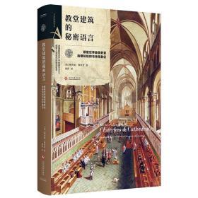 艺术密语书系 教堂建筑的秘密语言 解密世界教堂的隐秘结构与神圣象征 读懂建筑设计语言西方教堂建筑故事图案象征意义艺术