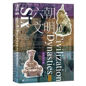 六朝文明:中译修订版