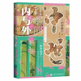 甲骨文丛书·中世日本的内与外