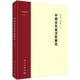中国古代北方民族史·突厥卷