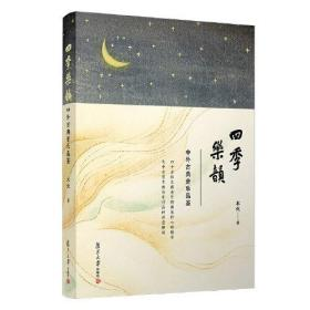 四季乐韵——中外古典音乐品鉴