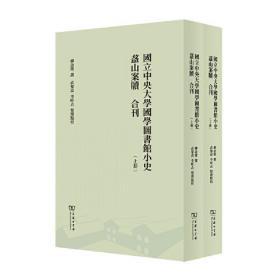 国立中央大学国学图书馆小史