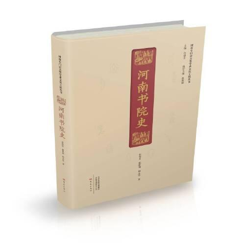河南书院史
