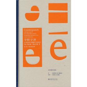 字腔字冲:16世纪铸字到现代字体设计