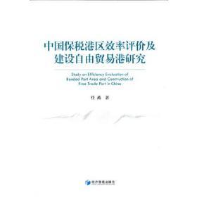 中国保税港区效率评价及建设自由贸易港研究
