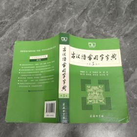 古汉语常用字字典(第5版) :